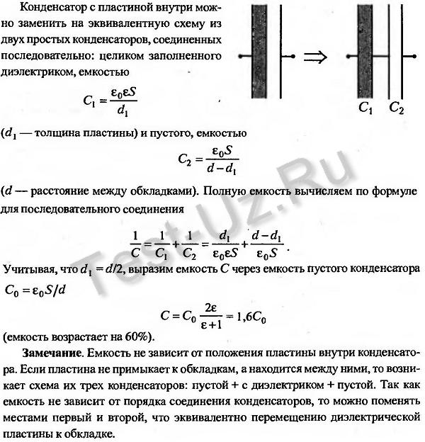 1230.png задача Черноуцан