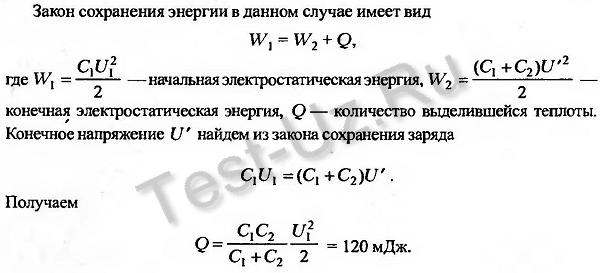 1238.png задача Черноуцан