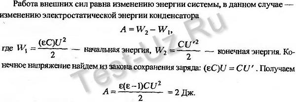 1242.png задача Черноуцан