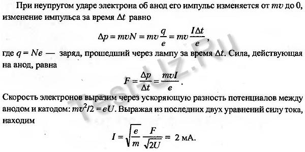 1250.png задача Черноуцан