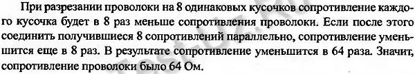 1266.png задача Черноуцан