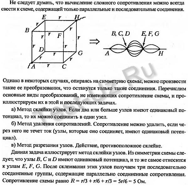 1269.png задача Черноуцан