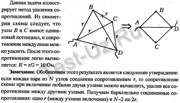 1272.png задача Черноуцан