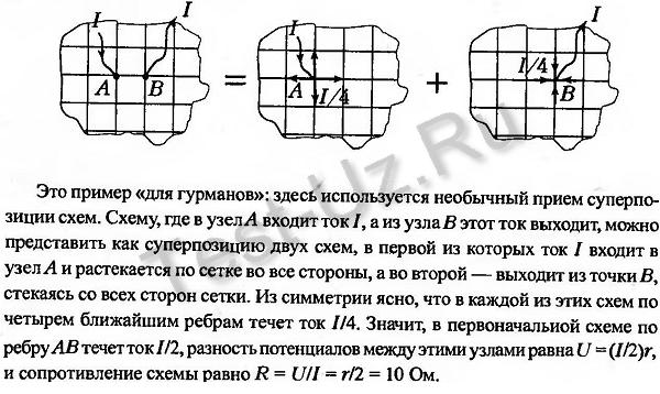 1275.png задача Черноуцан