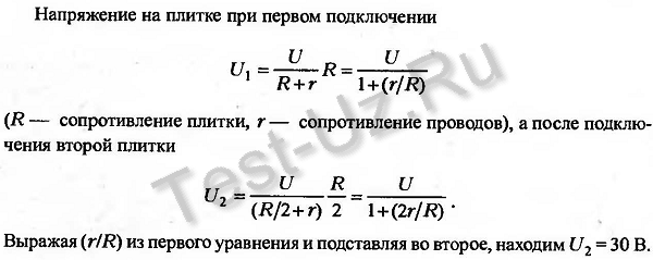 1290.png задача Черноуцан
