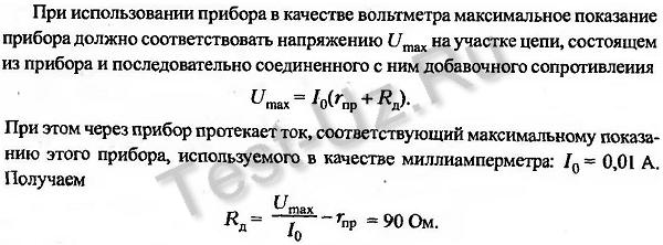 1296.png задача Черноуцан