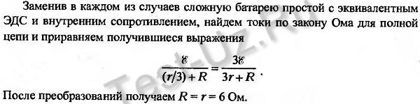 1328.png задача Черноуцан