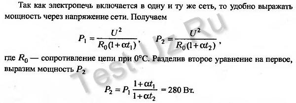 1344 аналог.png задача Черноуцан