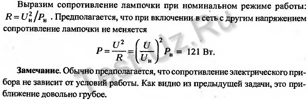 1349.png задача Черноуцан