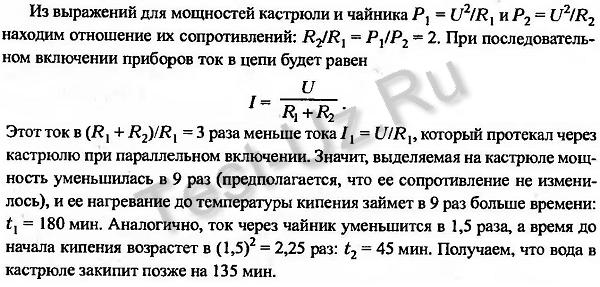 1352.png задача Черноуцан