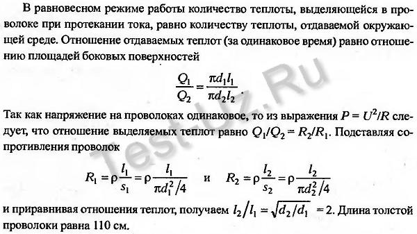 1355.png задача Черноуцан