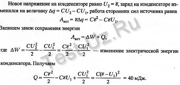 1358.png задача Черноуцан
