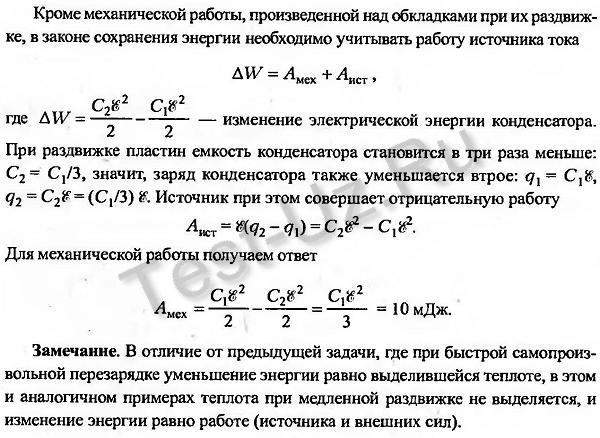1363.png задача Черноуцан