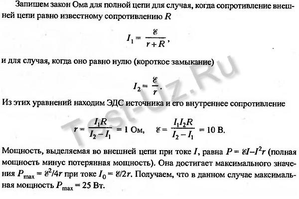 1383.png задача Черноуцан