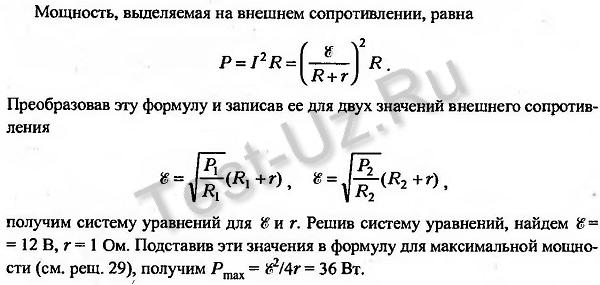 1386.png задача Черноуцан
