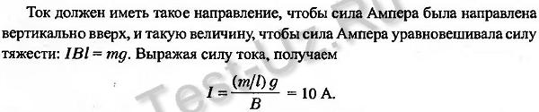 1408.png задача Черноуцан