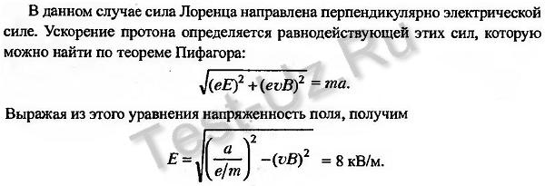 1424.png задача Черноуцан