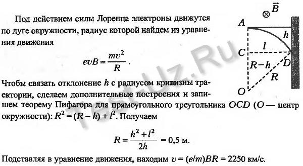 1430.png задача Черноуцан
