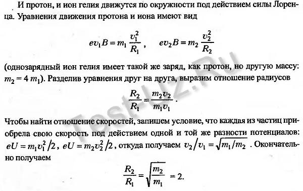 1434.png задача Черноуцан