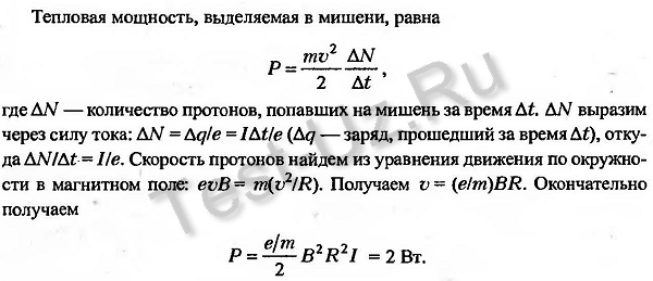 1436.png задача Черноуцан