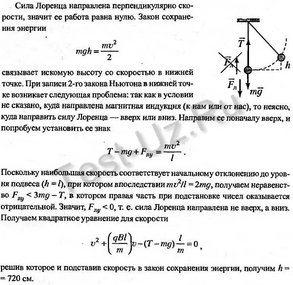 1437.png задача Черноуцан