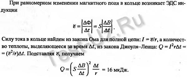 1453.png задача Черноуцан