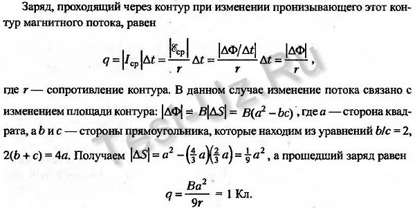 1458.png задача Черноуцан