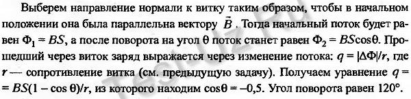 1462.png задача Черноуцан