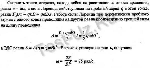 1472.png задача Черноуцан