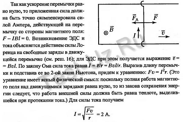 1480.png задача Черноуцан