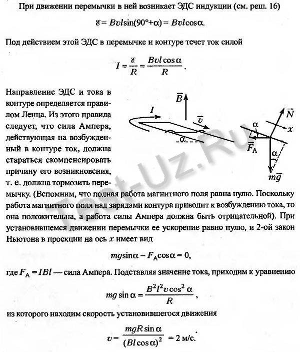 1482.png задача Черноуцан