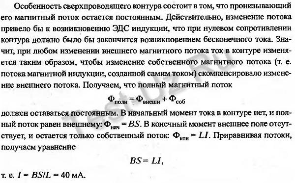 1498.png задача Черноуцан
