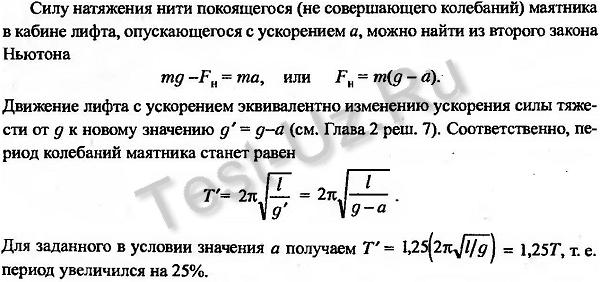 1527.png задача Черноуцан