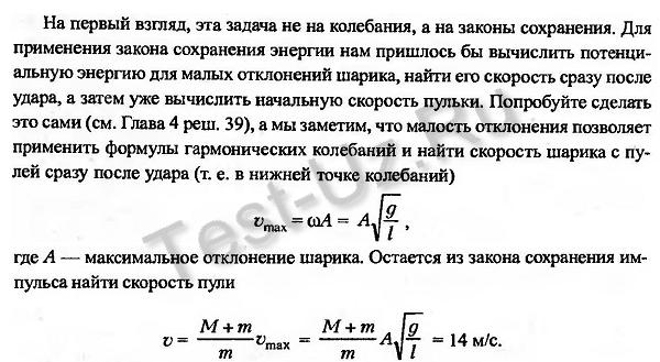 1531.png задача Черноуцан
