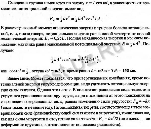 1542.png задача Черноуцан
