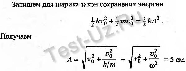 1544.png задача Черноуцан
