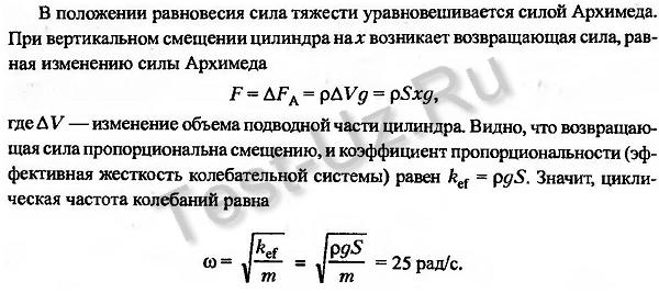 1547.png задача Черноуцан
