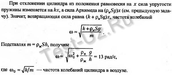 1548.png задача Черноуцан