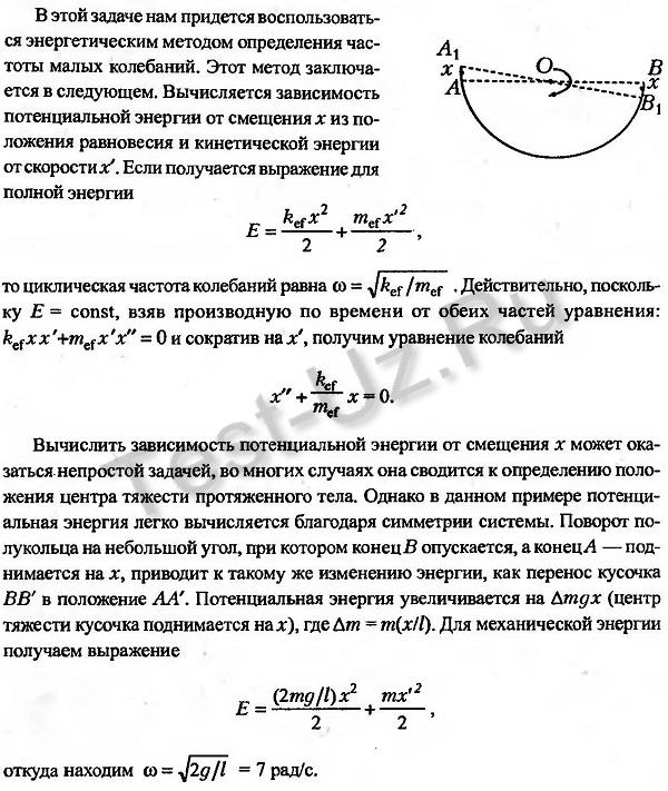1550.png задача Черноуцан