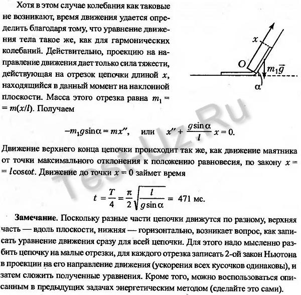 1560.png задача Черноуцан
