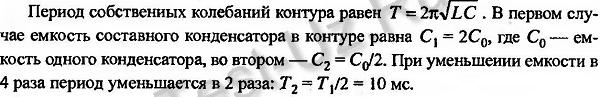 1577.png задача Черноуцан
