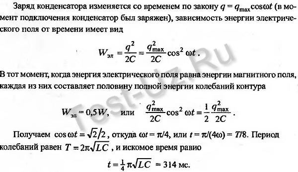 1582.png задача Черноуцан