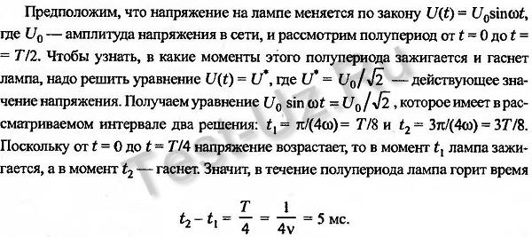 1589.png задача Черноуцан