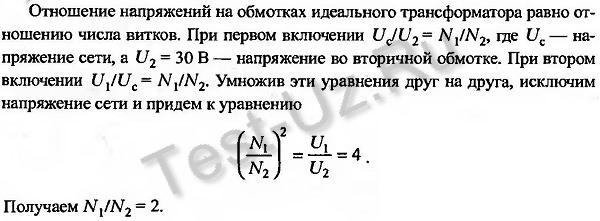 1593.png задача Черноуцан