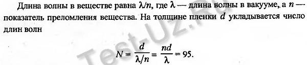 1602.png задача Черноуцан