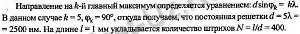 1603.png задача Черноуцан