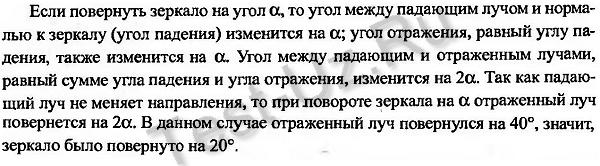1608.png задача Черноуцан