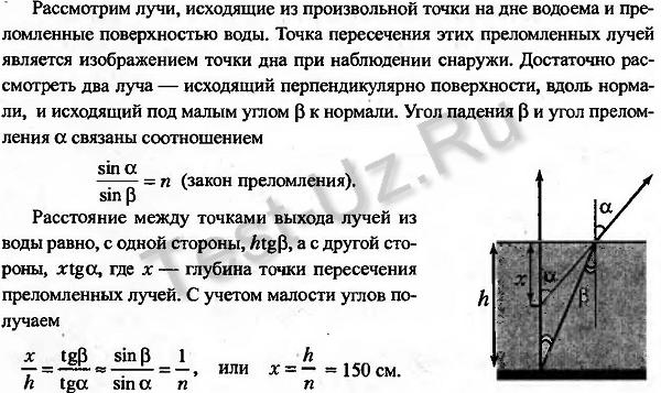 1626.png задача Черноуцан