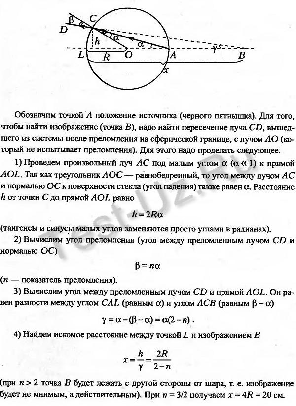 1630.png задача Черноуцан