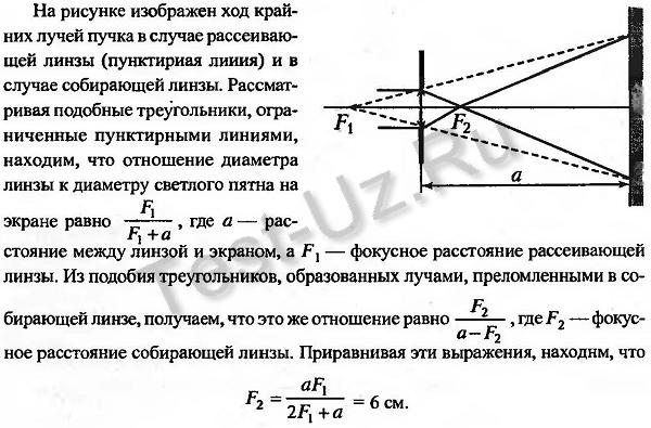 1635.png задача Черноуцан